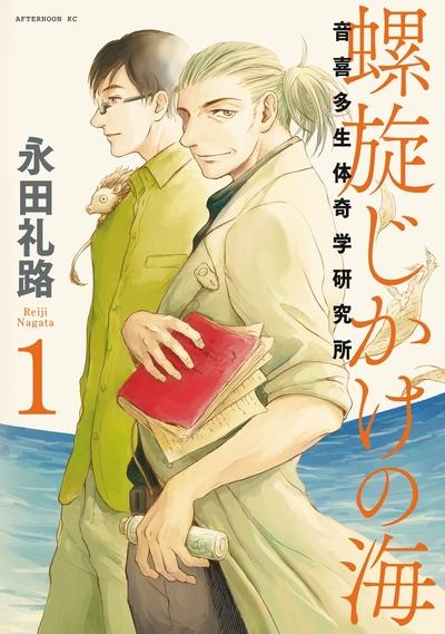 螺旋じかけの海(1)-電子書籍