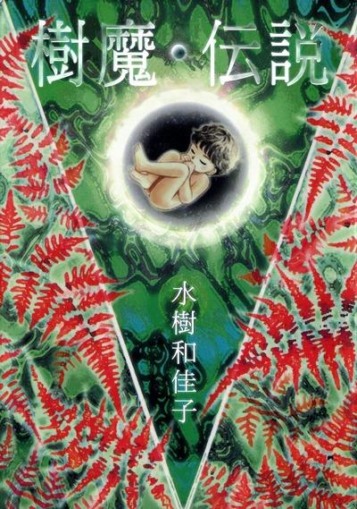 樹魔・伝説-電子書籍