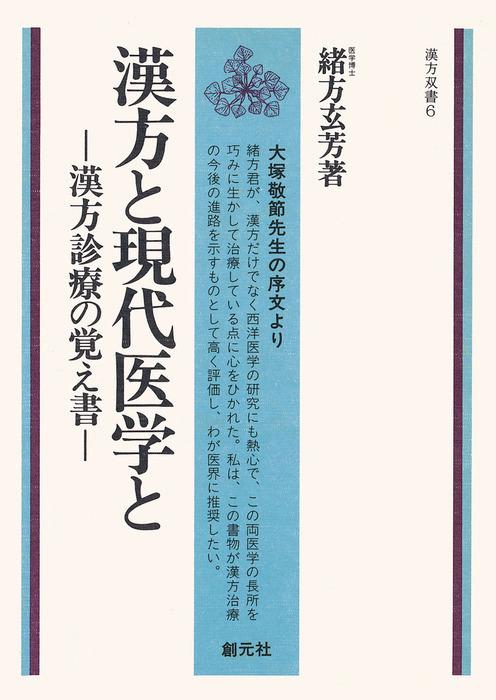 漢方と現代医学と 漢方診療の覚え書拡大写真