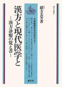 漢方と現代医学と 漢方診療の覚え書-電子書籍