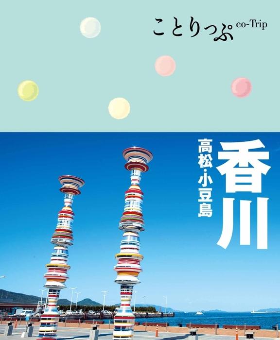 ことりっぷ 香川 高松・小豆島拡大写真