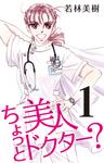 ちょっと美人ドクター? 1-電子書籍