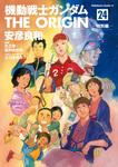 機動戦士ガンダム THE ORIGIN(24)-電子書籍