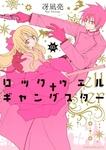 ロックウェル+ギャングスター(5)-電子書籍