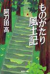 ものがたり風土記-電子書籍