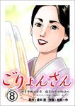 ごりょんさん~博多中洲の女帝 藤堂和子の物語~8-電子書籍