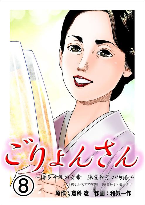 ごりょんさん~博多中洲の女帝 藤堂和子の物語~8拡大写真
