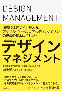 デザインマネジメント-電子書籍