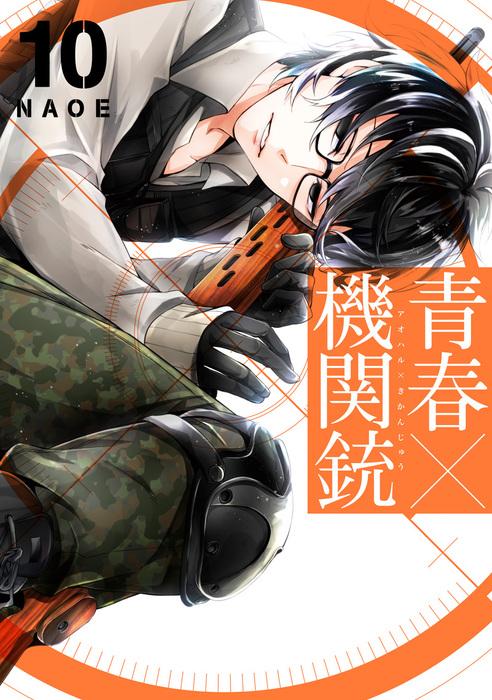 青春×機関銃 10巻-電子書籍-拡大画像