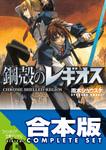 【合本版】鋼殻のレギオス コンプリートBOX 全31巻-電子書籍