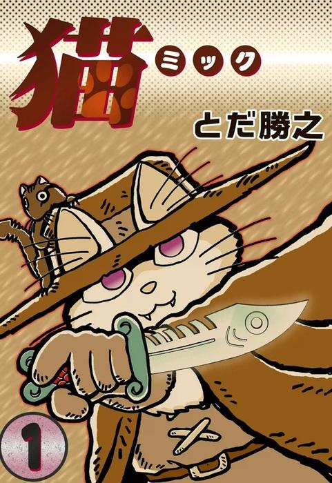 猫~ミック~ (1)拡大写真