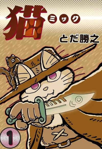 猫~ミック~ (1)-電子書籍
