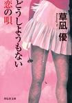 どうしようもない恋の唄-電子書籍