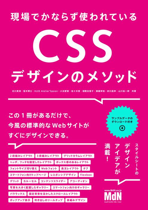 現場でかならず使われている CSSデザインのメソッド-電子書籍-拡大画像