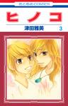 ヒノコ 3巻-電子書籍
