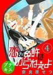 恋に免許はいらねぇよ プチキス(4) Speed.4-電子書籍