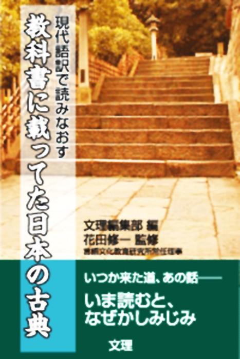 教科書に載ってた日本の古典拡大写真