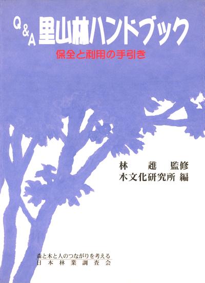 Q&A里山林ハンドブック : 保全と利用の手引き-電子書籍