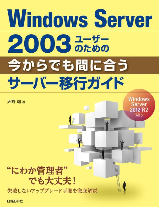 Windows Server 2003ユーザーのための今からでも間に合うサーバー移行ガイド-電子書籍-拡大画像
