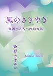 風のささやき 介護する人への13の話-電子書籍