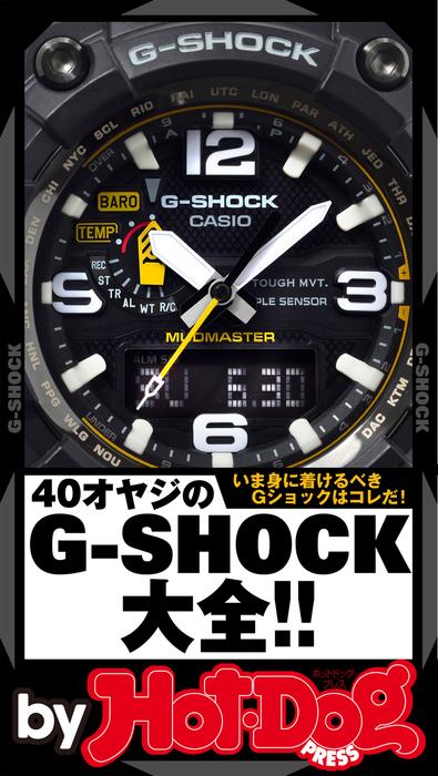 バイホットドッグプレス 40オヤジのG-SHOCK大全!! 2016年8/5号-電子書籍-拡大画像