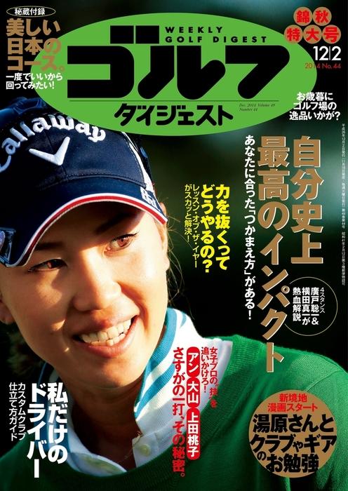 週刊ゴルフダイジェスト 2014/12/2号拡大写真