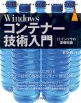 Windowsコンテナー技術入門-電子書籍