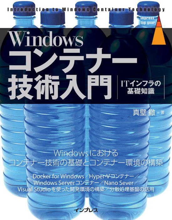 Windowsコンテナー技術入門-電子書籍-拡大画像