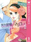 名古屋嬢のマリコさま 1-電子書籍