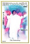 聖母アマチの教え ―ヴェーダの叡智-電子書籍
