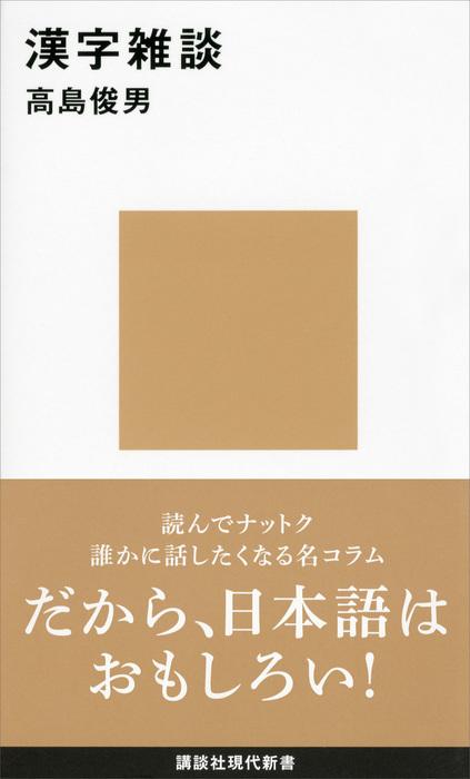 漢字雑談拡大写真