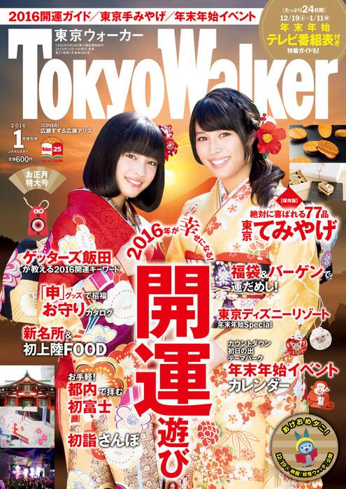 TokyoWalker東京ウォーカー 2016 1月増刊号拡大写真