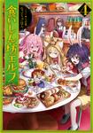 食いしん坊エルフ4-電子書籍
