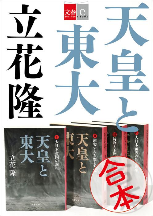 合本 天皇と東大【文春e-Books】拡大写真