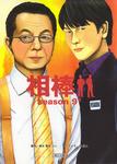 相棒 season9 下-電子書籍