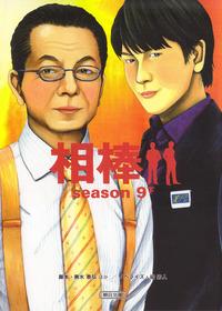 相棒 season9 下