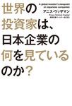 世界の投資家は、日本企業の何を見ているのか?-電子書籍