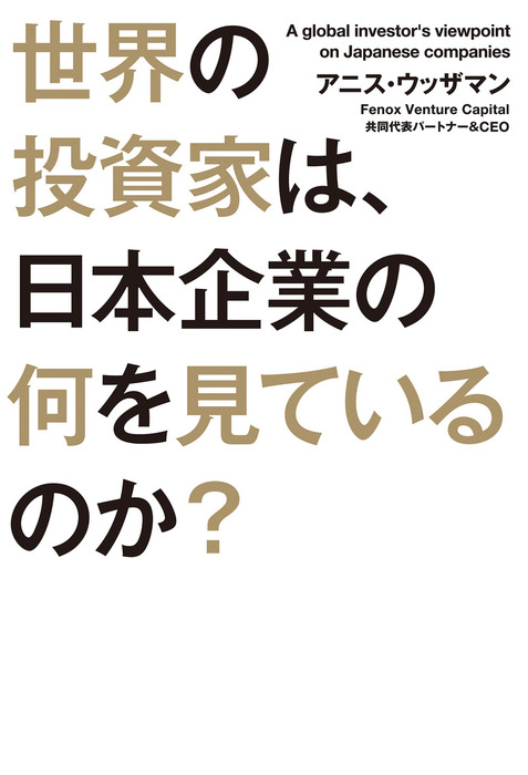 世界の投資家は、日本企業の何を見ているのか?拡大写真