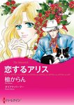 恋するアリス-電子書籍