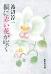 桐に赤い花が咲く-電子書籍