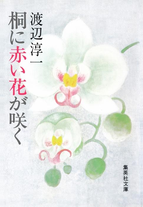 桐に赤い花が咲く拡大写真