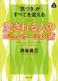 愛される人のコミュニケーション術-電子書籍