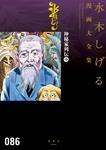 神秘家列伝 水木しげる漫画大全集(中)-電子書籍