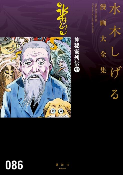 神秘家列伝 水木しげる漫画大全集(中)拡大写真