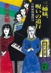 三姉妹探偵団(16) 三姉妹、呪いの道行-電子書籍