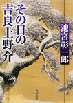 その日の吉良上野介-電子書籍