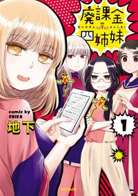 廃課金四姉妹 1-電子書籍