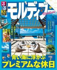 るるぶモルディブ(2017年版)-電子書籍