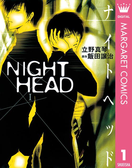 NIGHT HEAD 1拡大写真