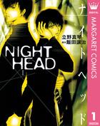 「NIGHT HEAD(マーガレットコミックスDIGITAL)」シリーズ